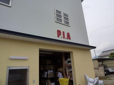 理美容総合商社 P.I.A